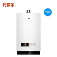 万家乐燃气热水器JSQ24-V16【201系列升级款】
