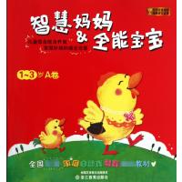 智慧妈妈 & 全能宝宝(1-3岁A卷)