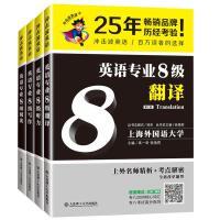 冲击波英语 英语专业8级翻译(第2版) 大连理工大学出版社