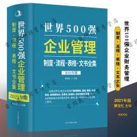 【会计】正版 2021年版世界500强企业财务管理制度流程表格文本大全 立信会计出版社 企业财务管理书 管理方面的书籍