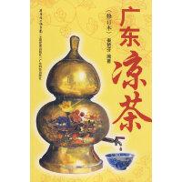 广东凉茶(修订本)