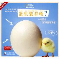 国家地理学会---蛋里装着啥?