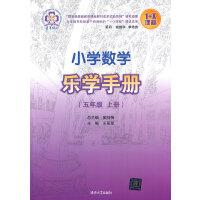 小学数学乐学手册 五年级上册