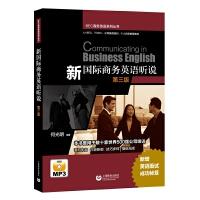 新国际商务英语听说(第三版)(含光盘1张)(BEC商务英语系列丛书)