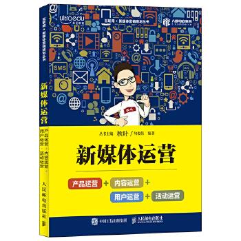 新媒体运营(pdf+txt+epub+azw3+mobi电子书在线阅读下载)