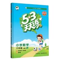 53天天练 小学数学 六年级上册 SJ 苏教版 2021秋季 含参考答案 知识清单 赠测评卷