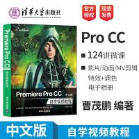 正版现货 pr教程书籍 Premiere Pro CC中文版自学视频教程 premiere视频剪辑入门教材 影视后期视频