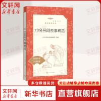 中外民间故事精选 经典名著口碑版本 人民文学出版社编辑部 编选