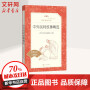 中外民间故事精选(经典名著口碑版本) 人民文学出版社