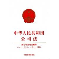 中华人民共和国公司法(修正版)