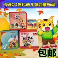 精美卡通盒CD包 DVD光盘收纳包儿童碟片袋家用光碟包