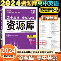 资源库高中英语2020版高考英语资源库理想树67高考