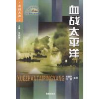 【二手书9成新】血战太平洋 王生荣著 海潮出版社9787801517814
