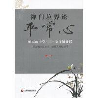 【二手旧书9成新】禅门境界论平常心 马超 9787504744623 中国财富出版社