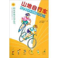 山地自行车田英莲、王银 编吉林出版集团有限责任