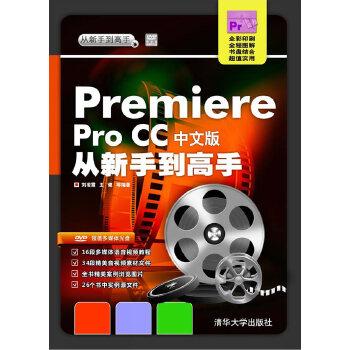 Premiere Pro CC中文版从新手到高手
