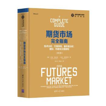 期货市场完全指南:技术分析、交易系统、基本面分析、期权、利差和交易原则(第2版) 精装印刷。期货领域的全球扛鼎之作。期货交易技术分析/金融怪杰:华尔街的*交易员/对冲基金奇才作者施瓦格先生毕生经典。对于期货市场的任何一个交易员而言,该书都是必读之物。