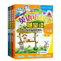 英语小故事随堂读3-6年级(套装共四册)