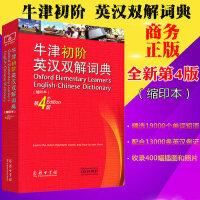 牛津初阶英汉双解词典第四版4版商务印书馆 英语初学者自学中小学生