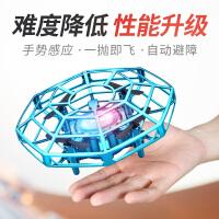 星域传奇 手势感应飞行器UFO儿童迷你小飞机悬浮自动避障男孩玩具四轴无人机