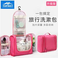 Topsky旅行洗漱包男便携出差户外防水化妆品收纳袋大容量女化妆包