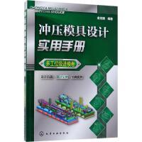 冲压模具设计实用手册多工位级进模卷 化学工业出版社
