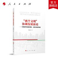 """""""两个文明""""协调发展新论――文明城市创建的理论、实践与制度构建 人民出版社"""