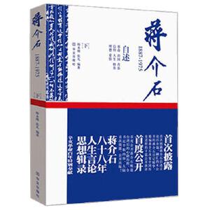 蒋介石:1887-1975 下(一个败退台湾的蒋介石――重点关注败走台湾后的心路历程、晚年生活及蒋家后代等)