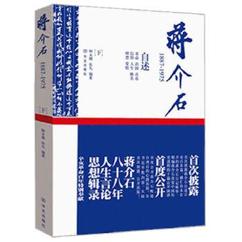 蒋介石:1887-1975 下(一个败退台湾的蒋介石——重点关注败走台湾后的心路历程、晚年生活及蒋家后代等)一个败退台湾的蒋介石——重点关注败走台湾后的心路历程、晚年生活及蒋家后代等