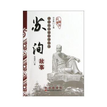 唐宋八大家故事丛书-苏洵故事