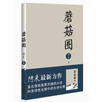蘑菇圈(第七届鲁迅文学奖获奖作品)