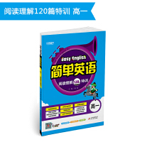 简单英语 阅读理解120篇特训(高一) (2019版)