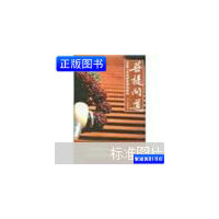 【旧书二手书9成新】菩提问道菩提子串珠的收藏和把玩 /文玩天下编著 中国轻工业出版?