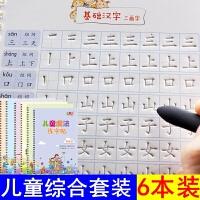 6本幼儿园学前字帖楷书初学者小学生儿童3-6岁写数字凹槽练字帖