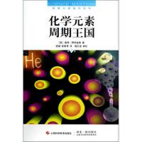 化学元素周期王国(第2版)