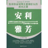 安利与雅芳:全球两大直销巨头的直销模式与中国攻略