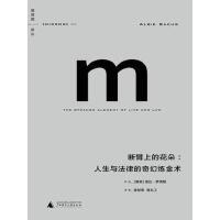 断臂上的花朵:人生与法律的奇幻炼金术(理想国译丛003)