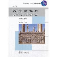 波斯语教程(第三册)(第二版)