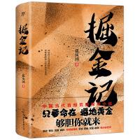 《掘金记》只要命在,遍地黄金!中国的荒原探险小说!王安忆赞其作品与莫言并提,刘醒龙推崇,李敬泽、马原鼎力推荐!