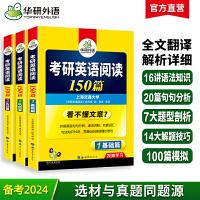 华研外语考研英语阅读150篇 2020 可搭考研英语一历年真题试卷词汇语法与长难句完型填空翻译写作作文 考研英语硕士研