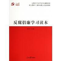 反腐倡廉学习读本