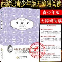 西游记 四大名著阳光阅读珍藏系列中小学生课外阅读读物