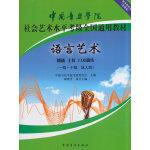 中国音乐学院社会艺术水平考级全国通用教材语言艺术朗诵主持口才训练(一级十级成人组)
