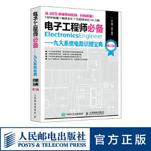 电子工程师必备 九大系统电路识图宝典 第2版 电子电路基础识图 电路书籍