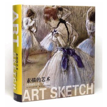 素描的艺术--大师速写人物