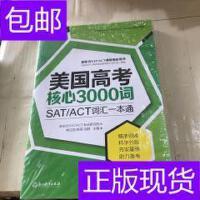 [二手旧书9成新]新东方 美国高考核心3000词(附练习册) /熊正煜