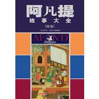 阿凡提故事大全:银卷(智慧、幽默的故事历来受到读者的欢迎)