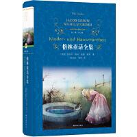 经典译林:格林童话全集(新版)