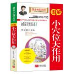 图解小穴位大作用―健康中国2030家庭养生保健丛书