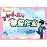 2019年春季 黄冈小状元寒假作业 三年级英语